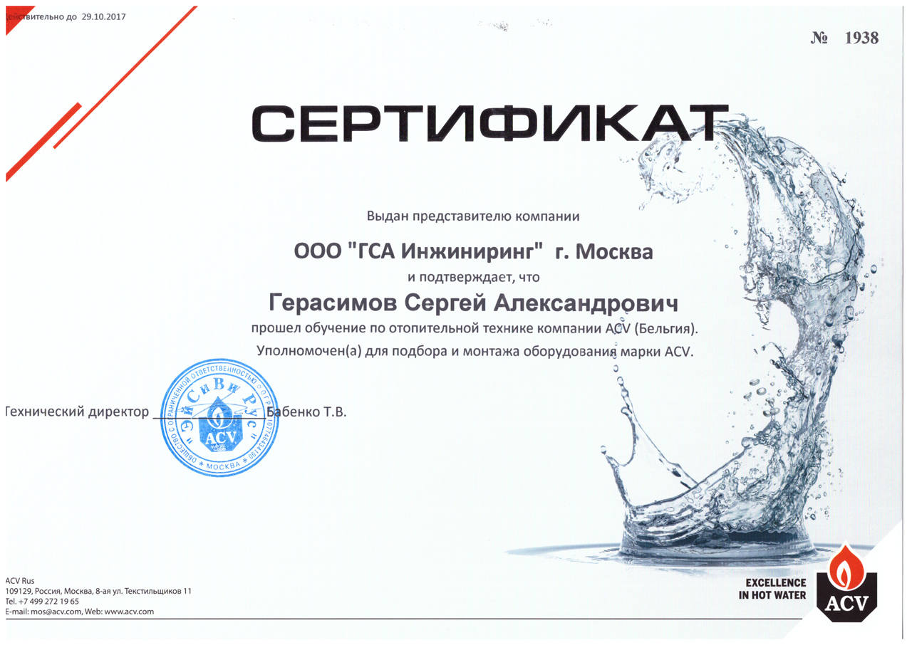 sertifikat-gsa-acv