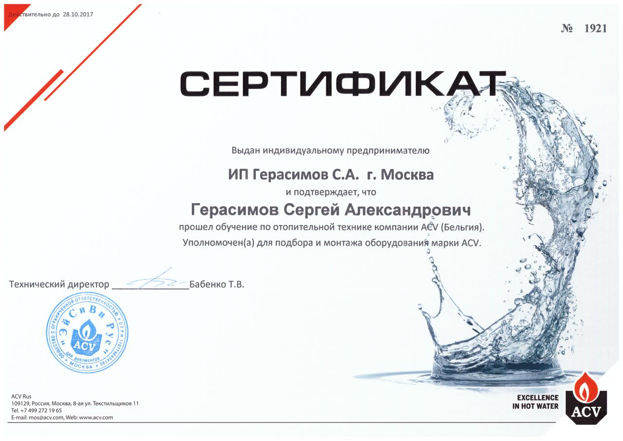 sertifikat-ip-acv