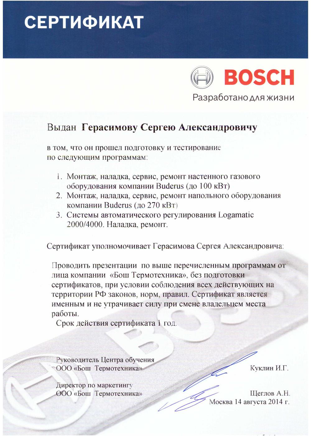 Сертификат Buderus